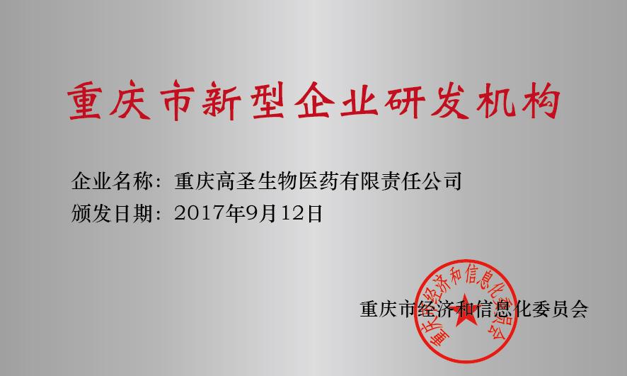 3 重庆市新型企业研发机构.jpg