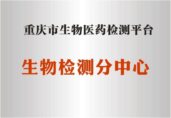 4 重庆市生物医药检测千赢官方下载_副本.jpg