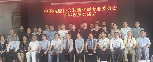 千赢app注册手机版医药热烈祝贺中国抗癌协会肿瘤代谢专委会成立